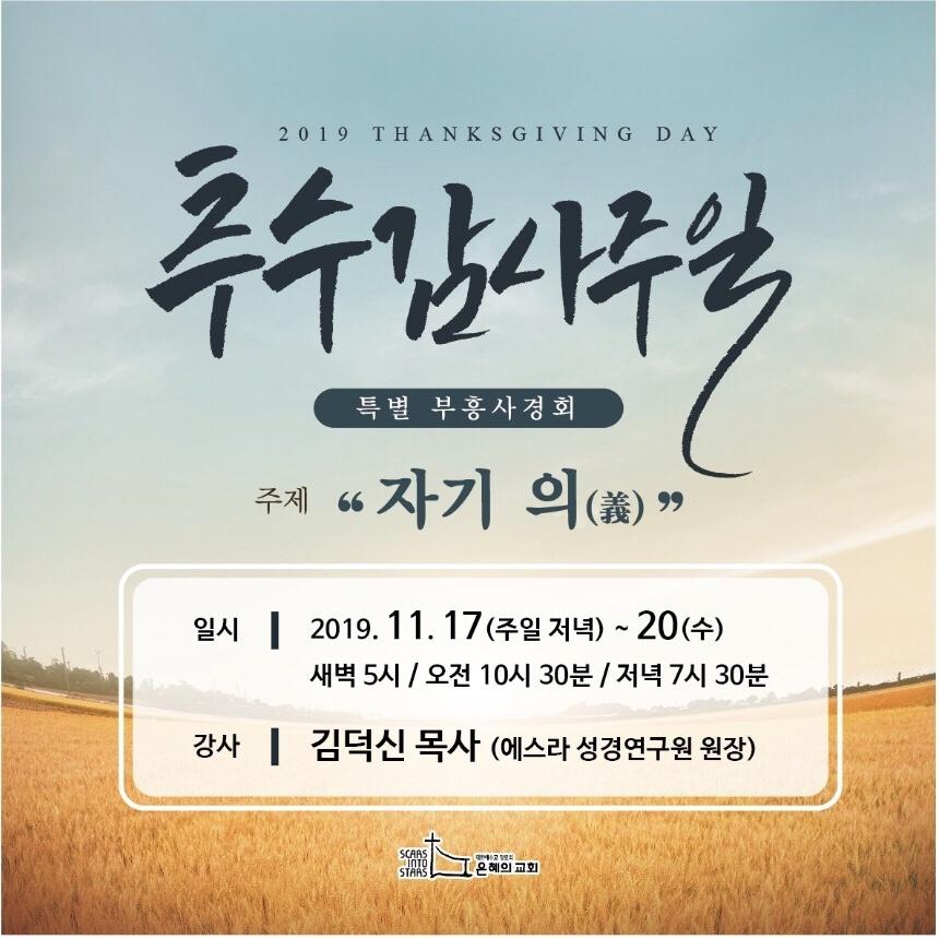 2019년 부흥사경회